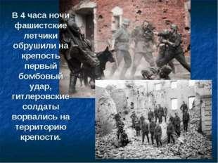 В 4 часа ночи фашистские летчики обрушили на крепость первый бомбовый удар, г