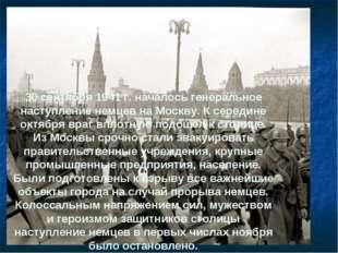 30 сентября 1941 г. началось генеральное наступление немцев на Москву. К сере
