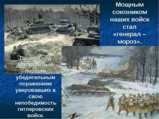 Мощным союзником наших войск стал «генерал – мороз». Провал под Москвой был п