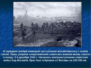 В середине ноября немецкое наступление возобновилось с новой силой. Лишь упо