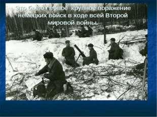 Это было первое крупное поражение немецких войск в ходе всей Второй мировой в