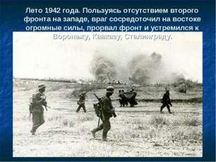 Лето 1942 года. Пользуясь отсутствием второго фронта на западе, враг сосредот