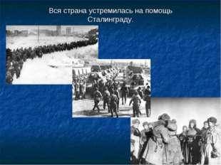 Вся страна устремилась на помощь Сталинграду.
