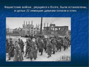Фашистские войска , рвущиеся к Волге, были остановлены, и целых 22 немецких д