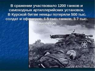 В сражении участвовало 1200 танков и самоходных артиллерийских установок. В К
