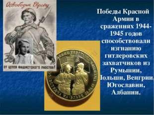Победы Красной Армии в сражениях 1944-1945 годов способствовали изгнанию гитл