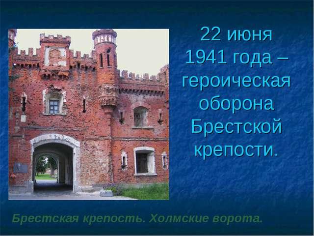 22 июня 1941 года – героическая оборона Брестской крепости.