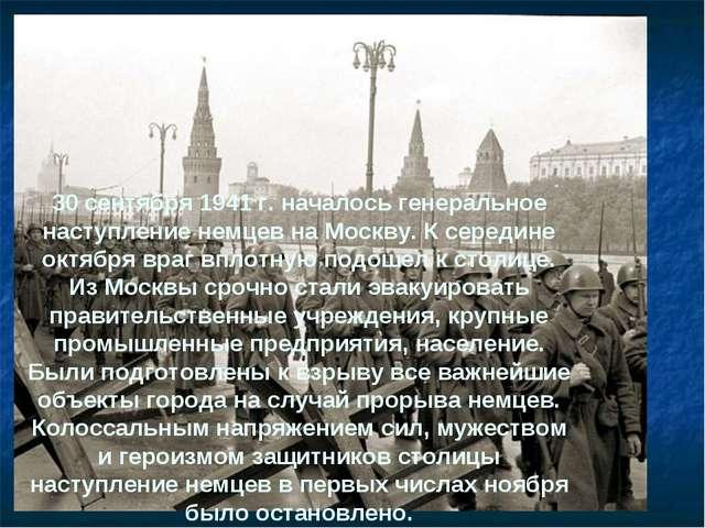 30 сентября 1941 г. началось генеральное наступление немцев на Москву. К сере...