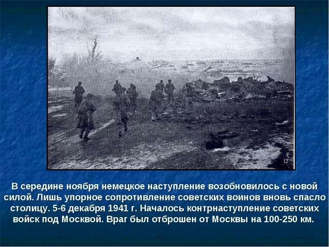 В середине ноября немецкое наступление возобновилось с новой силой. Лишь упо...