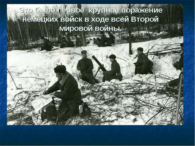 Это было первое крупное поражение немецких войск в ходе всей Второй мировой в...
