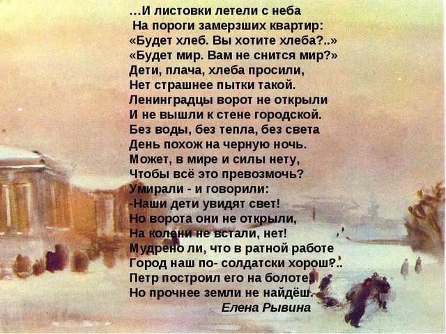 …И листовки летели с неба На пороги замерзших квартир: «Будет хлеб. Вы хотит...