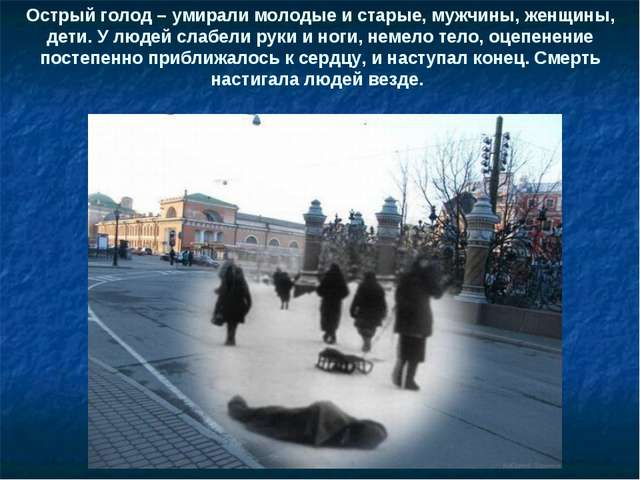 Острый голод – умирали молодые и старые, мужчины, женщины, дети. У людей слаб...