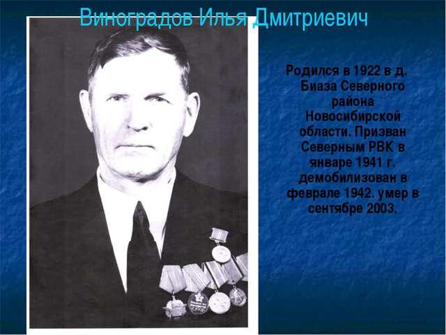 Виноградов Илья Дмитриевич Родился в 1922 в д. Биаза Северного района Новосиб...