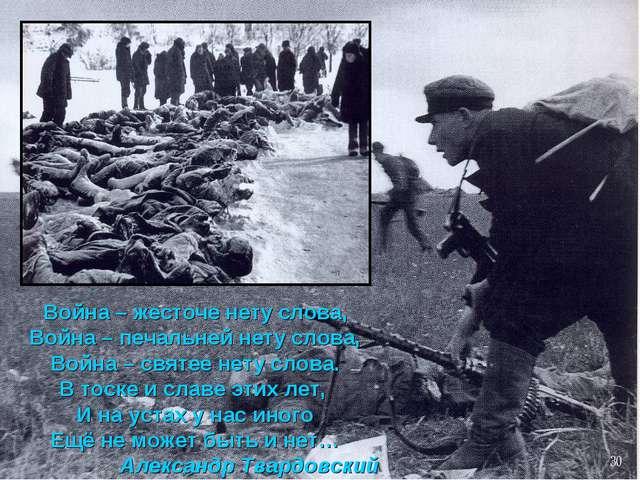 Война – жесточе нету слова, Война – печальней нету слова, Война – святее нет...