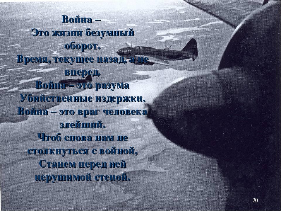Война – Это жизни безумный оборот. Время, текущее назад, а не вперед. Война...