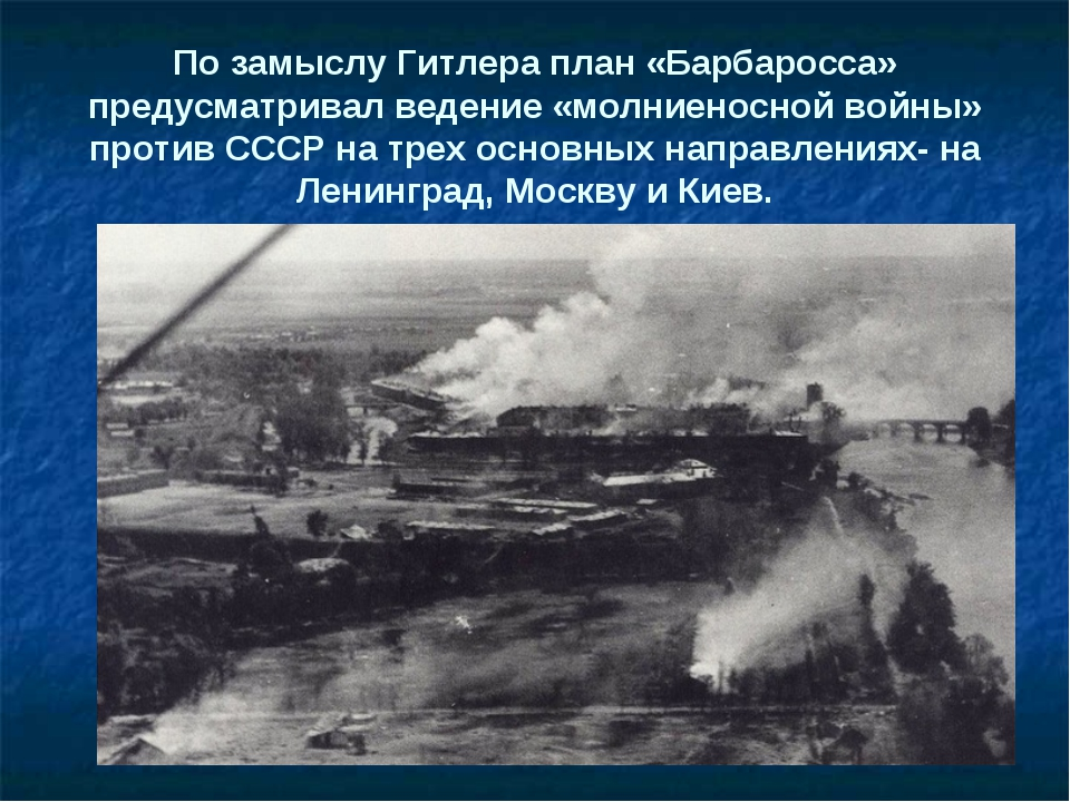 По замыслу Гитлера план «Барбаросса» предусматривал ведение «молниеносной вой...