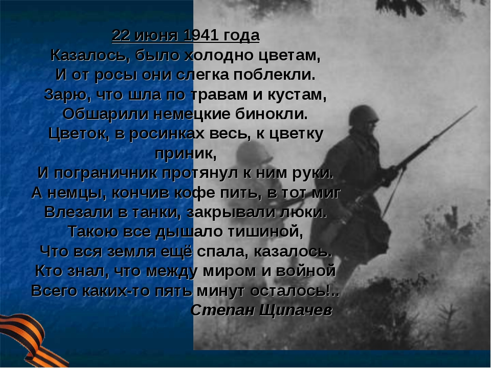22 июня 1941 года Казалось, было холодно цветам, И от росы они слегка поблекл...