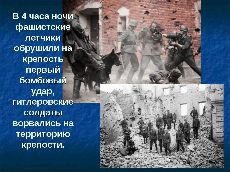 В 4 часа ночи фашистские летчики обрушили на крепость первый бомбовый удар, г...