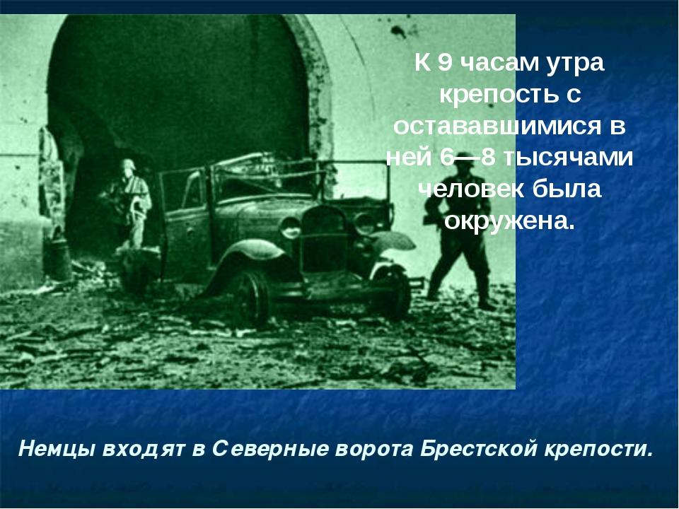 Немцы входят в Северные ворота Брестской крепости. К 9 часам утра крепость с...