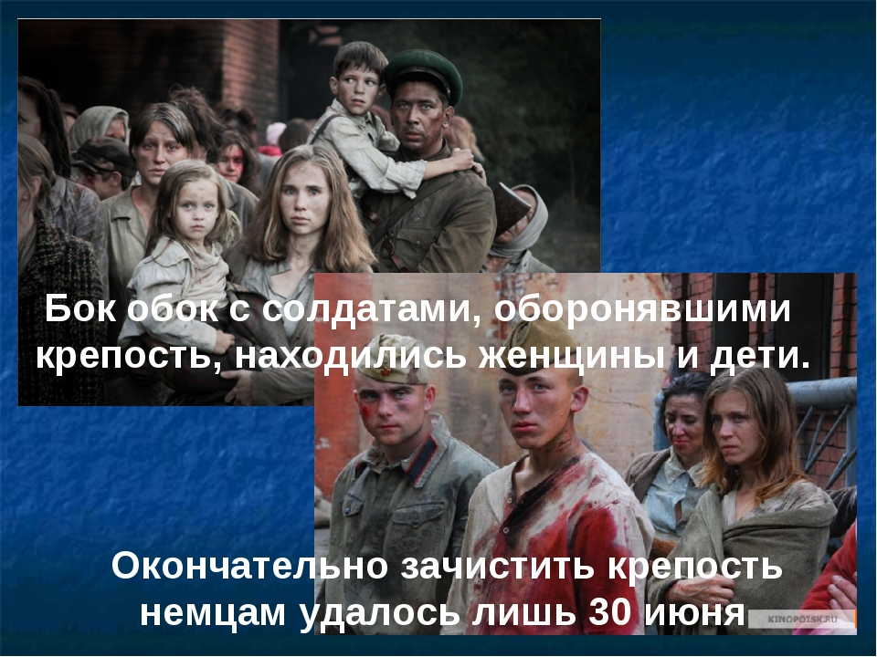 Бок обок с солдатами, оборонявшими крепость, находились женщины и дети. Оконч...