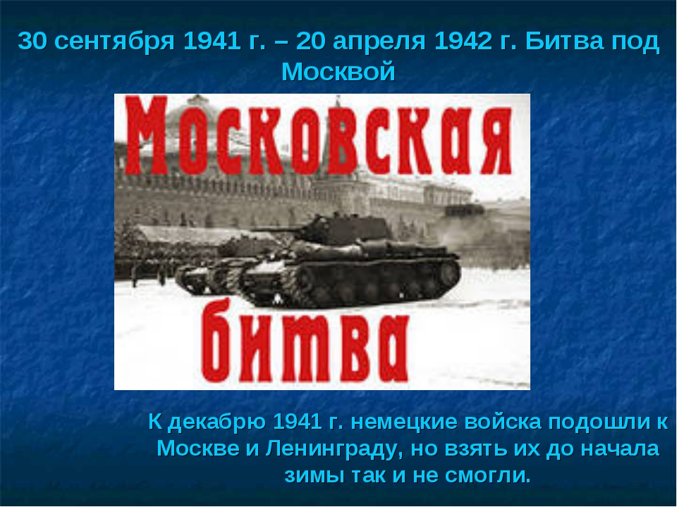 30 сентября 1941 г. – 20 апреля 1942 г. Битва под Москвой К декабрю 1941 г. н...
