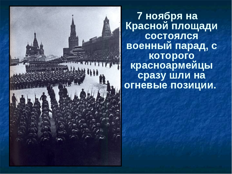 7 ноября на Красной площади состоялся военный парад, с которого красноармейцы...
