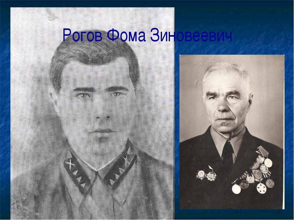Рогов Фома Зиновеевич