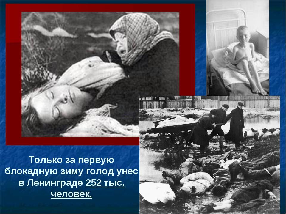 Только за первую блокадную зиму голод унес в Ленинграде 252 тыс. человек.