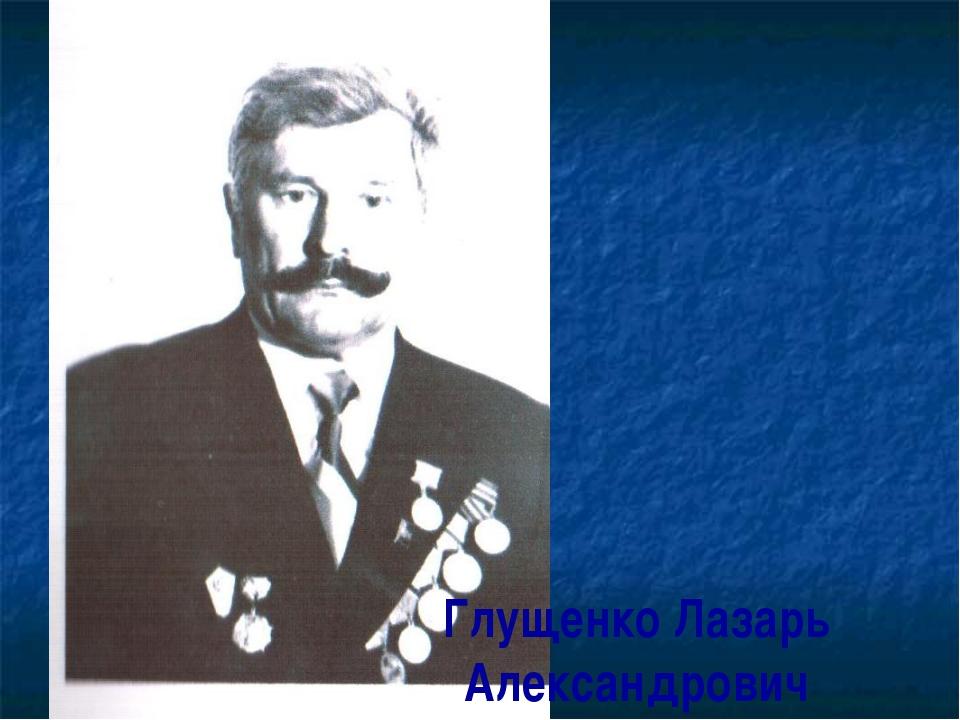Глущенко Лазарь Александрович