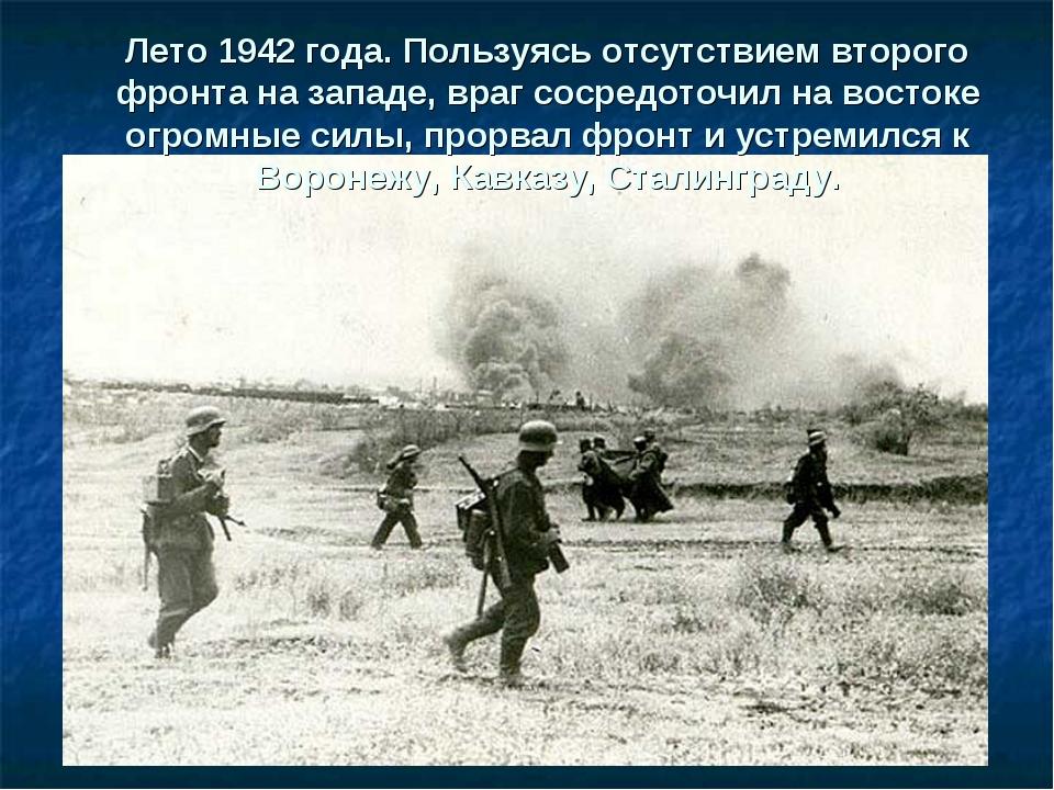 Лето 1942 года. Пользуясь отсутствием второго фронта на западе, враг сосредот...