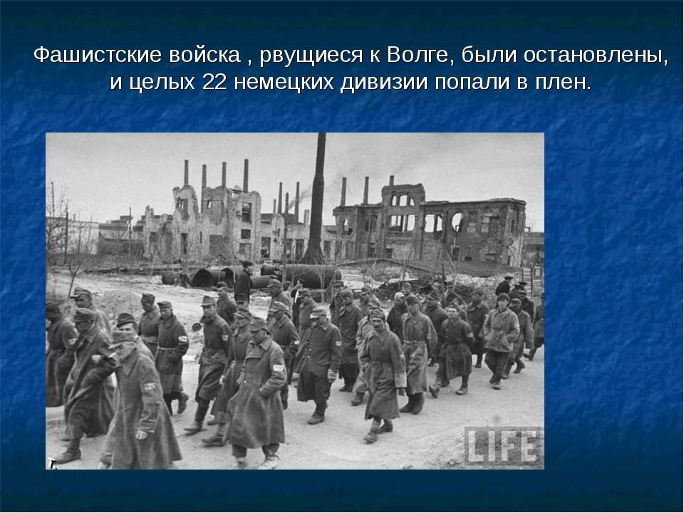 Фашистские войска , рвущиеся к Волге, были остановлены, и целых 22 немецких д...