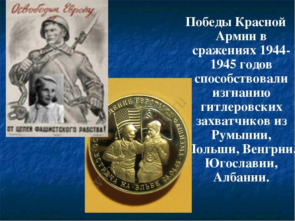 Победы Красной Армии в сражениях 1944-1945 годов способствовали изгнанию гитл...