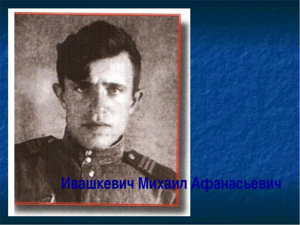 Ивашкевич Михаил Афанасьевич