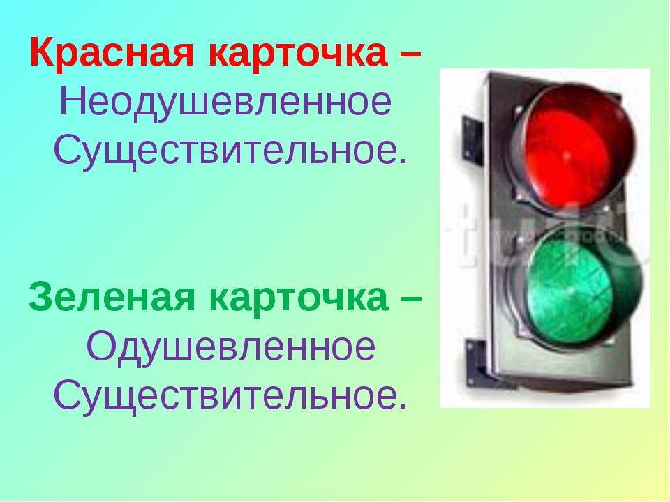 Красная карточка – Неодушевленное Существительное. Зеленая карточка – Одушевл...