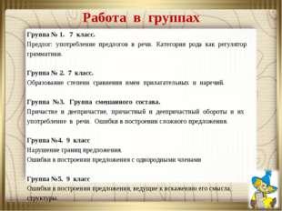 Работа в группах Группа № 1. 7 класс. Предлог: употребление предлогов в речи.