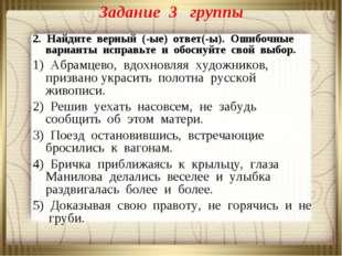 Задание 3 группы 2. Найдите верный (-ые) ответ(-ы). Ошибочные варианты исправ