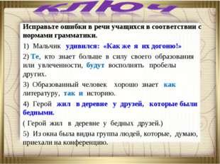Исправьте ошибки в речи учащихся в соответствии с нормами грамматики. 1) Мал