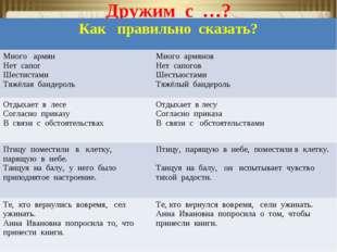 Дружим с …? Как правильно сказать? Много армян Нет сапог Шестистами Тяжёлая