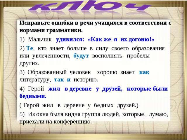 Исправьте ошибки в речи учащихся в соответствии с нормами грамматики. 1) Мал...