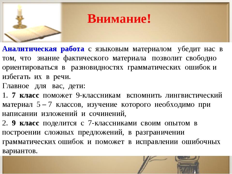 Внимание! Аналитическая работа с языковым материалом убедит нас в том, что з...