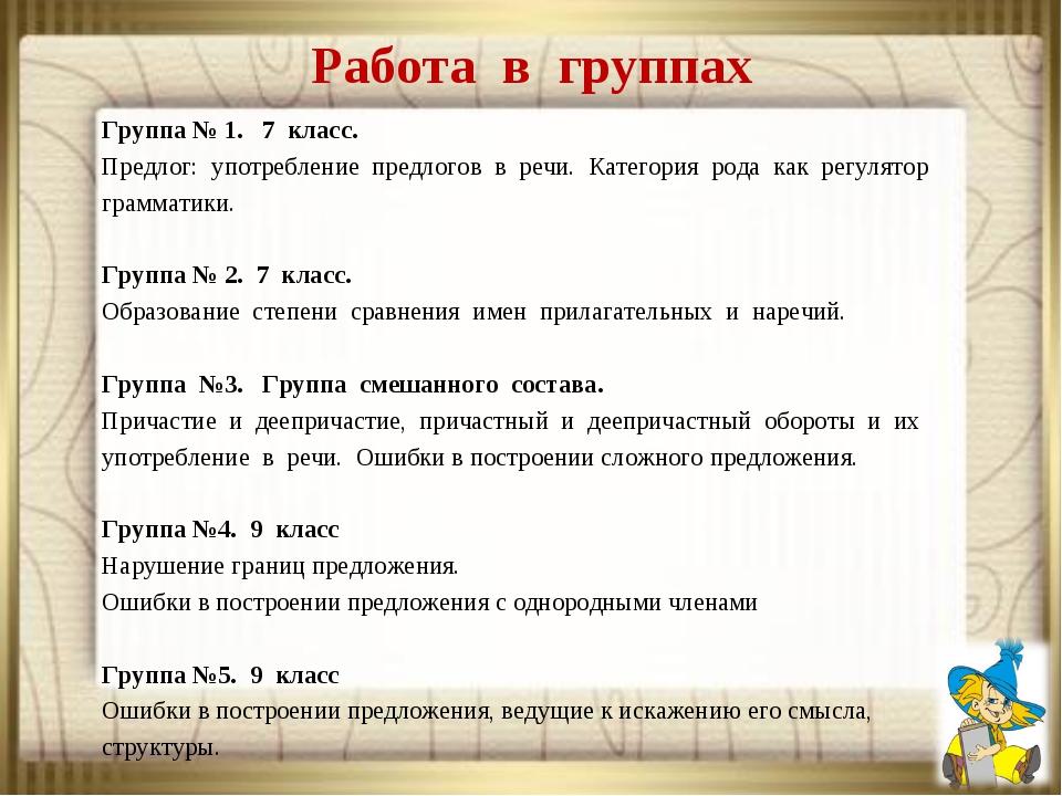 Работа в группах Группа № 1. 7 класс. Предлог: употребление предлогов в речи....