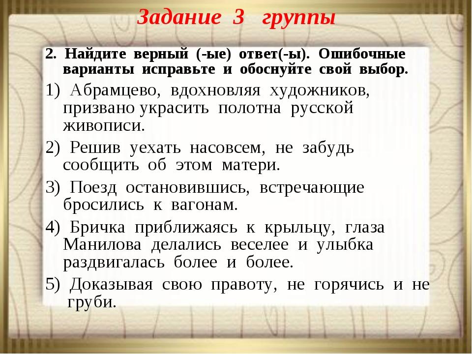 Задание 3 группы 2. Найдите верный (-ые) ответ(-ы). Ошибочные варианты исправ...