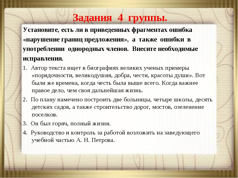 Установите, есть ли в приведенных фрагментах ошибка «нарушение границ предлож...