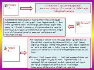 «Ақпараттық коммуникациялық технологияларды ағылшын тілі сабағында тиімді па