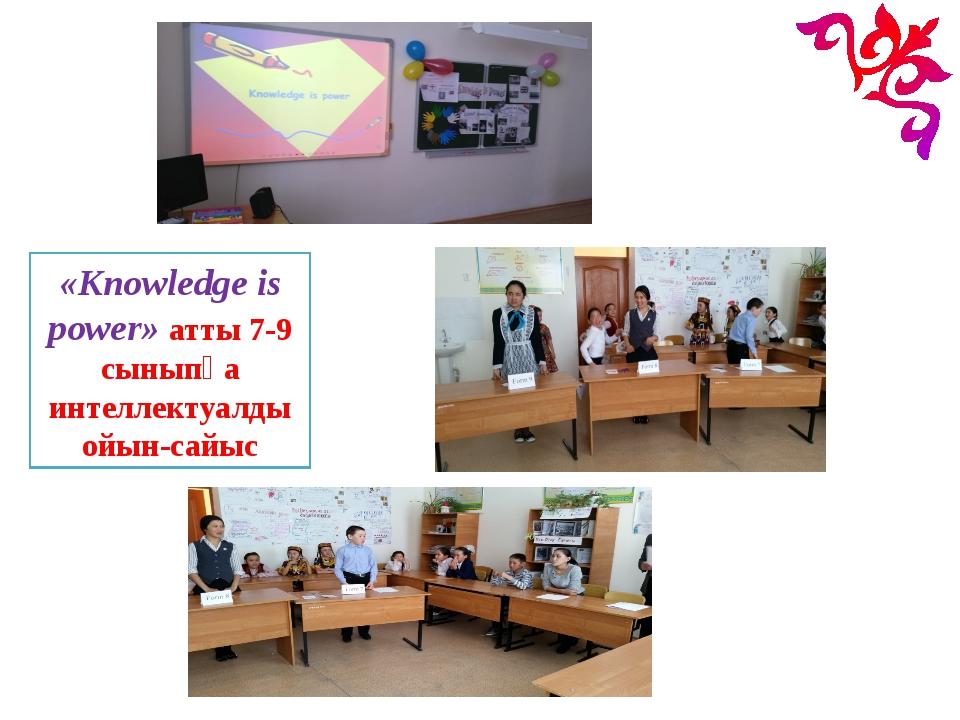 «Knowledge is power» атты 7-9 сыныпқа интеллектуалды ойын-сайыс