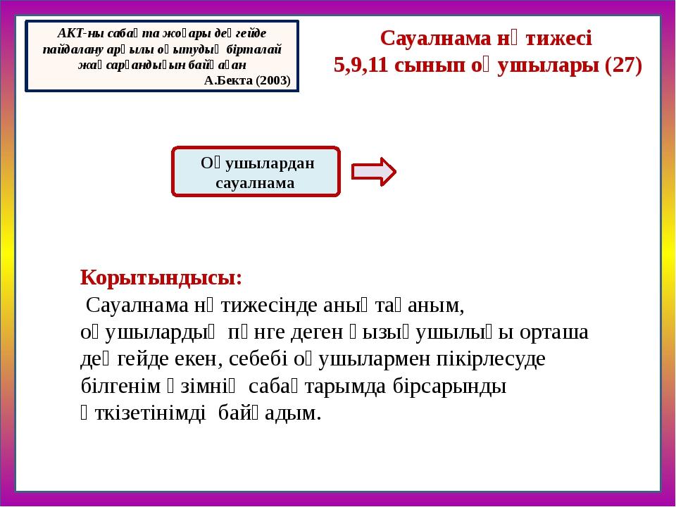 Сауалнама нәтижесі 5,9,11 сынып оқушылары (27) Оқушылардан сауалнама AКТ-ны с...