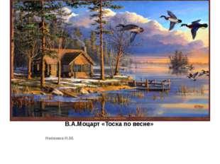 В.А.Моцарт «Тоска по весне» Непеина Н.М.