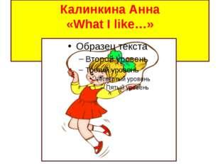 Калинкина Анна «What I like…»