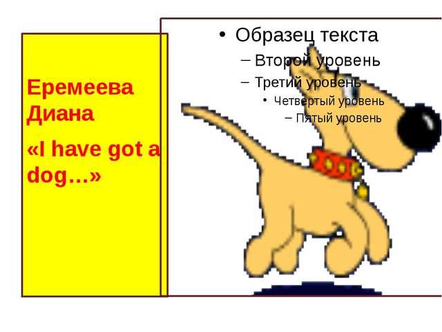 Еремеева Диана «I have got a dog…»