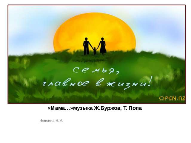«Мама…»музыка Ж.Буржоа, Т. Попа Непеина Н.М.